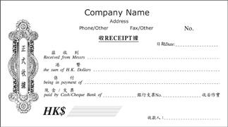 設計易免費設計ncr單簿 印發票 收據 聯單 Ncr紙 Ncr單簿樣式 發票印刷 Ncr